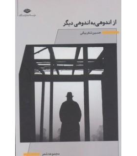 کتاب از اندوهی به اندوهی دیگر