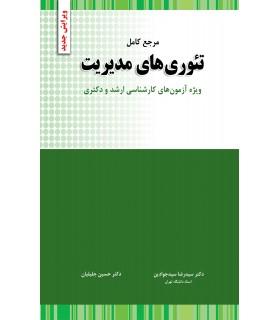 کتاب تئوری های مدیریت