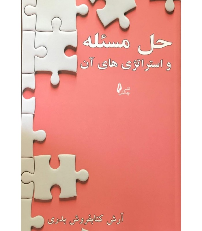 کتاب حل مسئله و استراتژی های آن