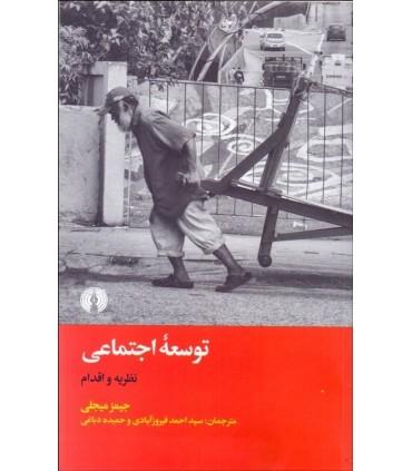 کتاب توسعه اجتماعی نظریه و اقدام