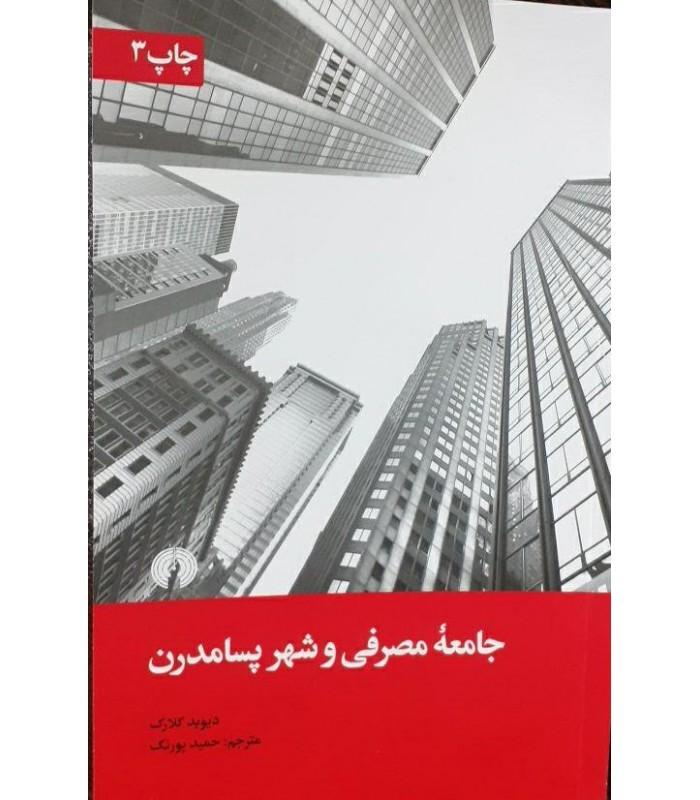 کتاب جامعه مصرفی و شهر پسامدرن