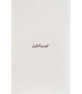 کتاب مجموعه آثار چکناوریان 5 جلدی
