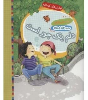 کتاب دلم یک جور است نیایش های کودکانه
