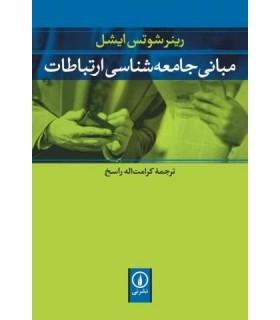 کتاب مبانی جامعه شناسی ارتباطات