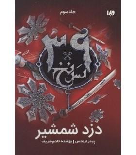 39 کتاب سرنخ 3 دزد شمشیر