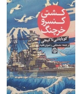 کتاب کشتی کنسرو خرچنگ ادبیات جهان