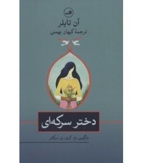 کتاب دختر سرکه ای بازگویی رام کردن زن سرکش