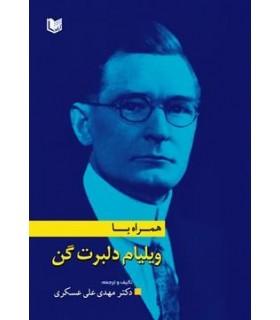 کتاب همراه با ویلیام دلبرت گن
