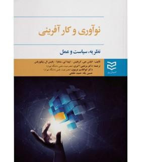 کتاب نوآوری و کارآفرینی