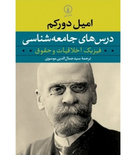 کتاب درس های جامعه شناسی فیزیک اخلاقیات و حقوق بوردو