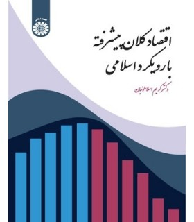 کتاب اقتصاد کلان پیشرفته بارویکرد اسلامی