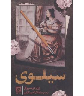 کتاب سیلوی