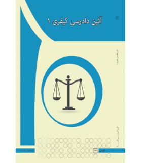 کتاب آیین دادرسی کیفری 1