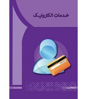 کتاب خدمات الکترونیک