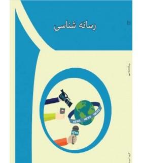 کتاب رسانه شناسی
