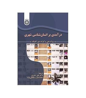 کتاب درآمدی بر انسان شناسی شهری