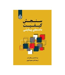 کتاب سنجش کیفیت داده های پیمایشی