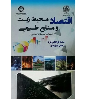 کتاب اقتصاد محیط زیست و منابع طبیعی همراه با ملاحظات اسلامی