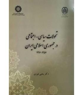 کتاب تحولات سیاسی اجتماعی در جمهوری اسلامی ایران 1357-1396