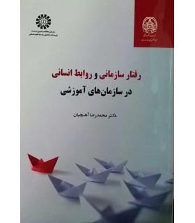 کتاب رفتار سازمانی و روابط انسانی در سازمان های آموزشی