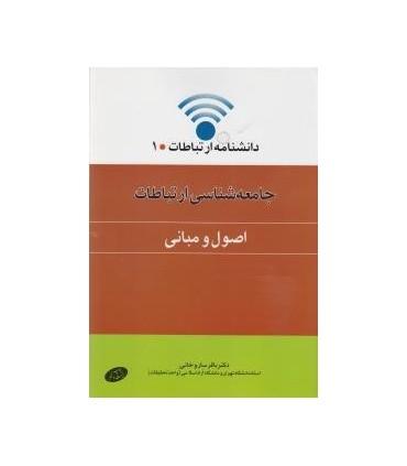 کتاب جامعه شناسی ارتباطات 1 اصول و مبانی