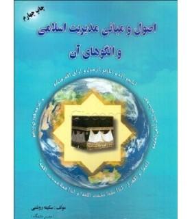 کتاب اصول و مبانی مدیریت اسلامی و الگوهای آن