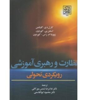 کتاب نظارت و رهبری آموزشی رویکردی تحولی