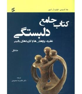 کتاب جامع دلبستگی نظریه پژوهش ها و کاربردهای بالینی 3 جلدی
