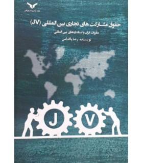کتاب حقوق مشارکت های تجاری بین المللی JV