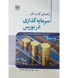 کتاب راهنمای گام به گام سرمایه گذاری در بورس تحلیل بنیادی تحلیل تکنیکال مدیریت سرمایه