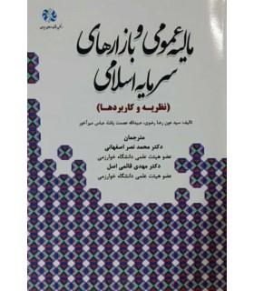 کتاب مالیه عمومی و بازارهای سرمایه اسلامی
