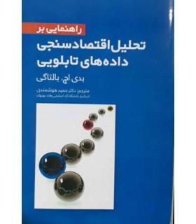 کتاب راهنمایی بر تحلیل اقتصاد سنجی داده های اقتصادی تابلویی