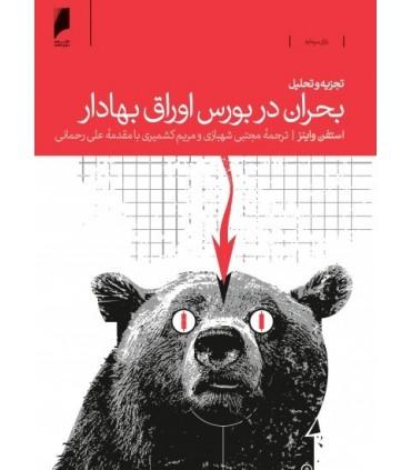 کتاب تجزیه و تحلیل بحران در بورس اوراق بهادار