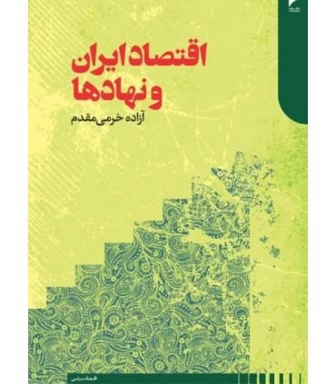 کتاب اقتصاد ایران و نهادها