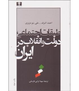 کتاب طبقات اجتماعی دولت و انقلاب در ایران