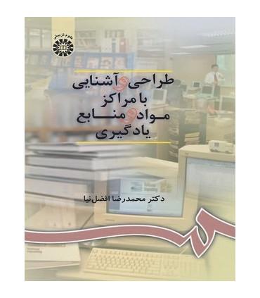 کتاب طراحی و آشنایی با مراکز مواد و منابع یادگیری