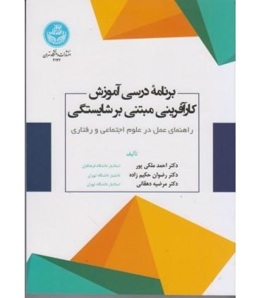 کتاب برنامه درسی آموزش کارآفرینی مبتنی بر شایستگی راهنمای عمل در علوم اجتماعی و رفتاری