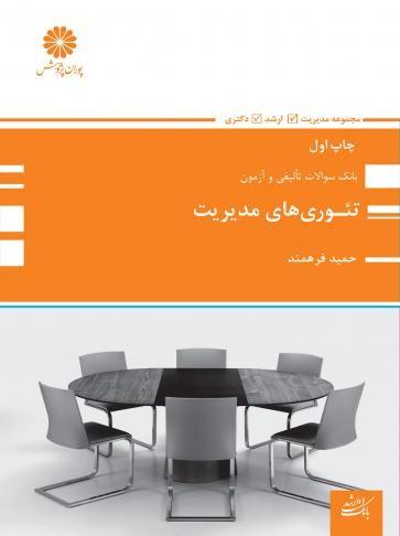 Image result for سوالات تالیفی تئوری مدیریت