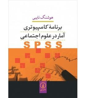 کتاب برنامه کامپیوتری آمار در علوم اجتماعی SPSS
