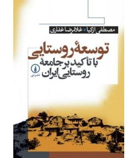 کتاب توسعه روستایی با تأکید بر جامعه روستایی ایران