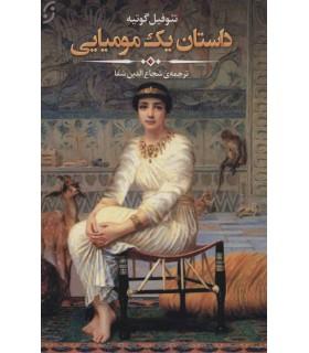 کتاب داستان یک مومیایی