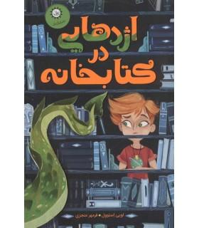 کتاب اژدهایی در کتابخانه