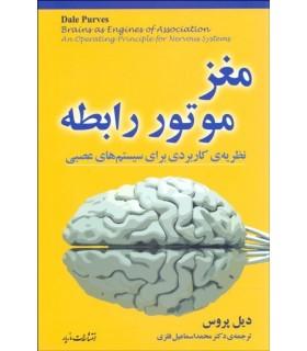 کتاب مغز موتور رابطه