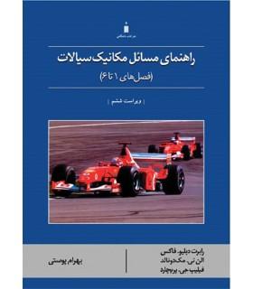 کتاب راهنمای مسائل مکانیک سیالات( فصل های 1 تا 6 )
