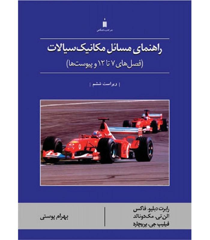 کتاب راهنمای مسائل مکانیک سیالات(فصل های 7تا12 و پیوست ها)
