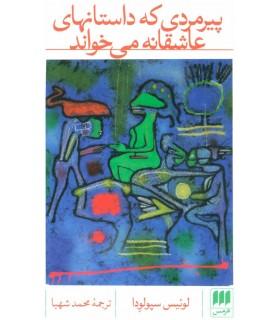 کتاب پیرمردی که داستانهای عاشقانه میخواند ادب خیال 8
