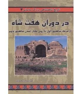 کتاب تاریخ شاهنشاهی بزرگ ساسانی 2 شاهپور اول