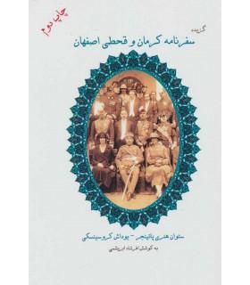 کتاب گزیده سفرنامه کرمان و قحطی اصفهان