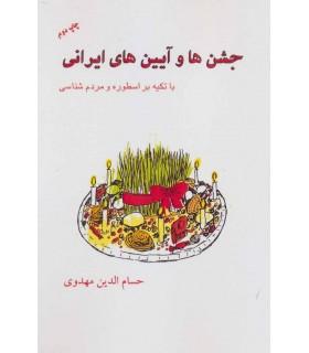 کتاب جشن ها و آیین های ایرانی با تکیه بر اسطوره و کردم شناسی