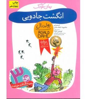 کتاب رمان کودک انگشت جادویی